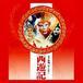 本格中国ドラマ「西遊記」