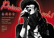 Poison vol.2 テーマ「灰汁」