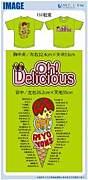 2年D組-Oh,Delicious!-