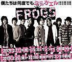 舞台「FROGS」