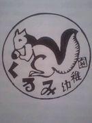 ☆くるみ幼稚園☆(千歳市)
