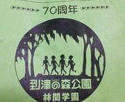 第68回到津の森公園林間学園