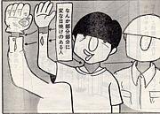 野村宗弘を応援しよう