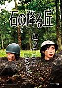 映画「石の降る丘」