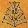会津若松市立 鶴城小学校