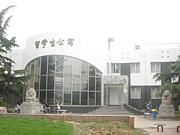 中日青年研修大学の留学生公寓