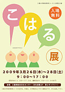 09春の展覧会。Mie.U (A.E)