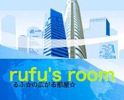 rufu's room るふの広がる部屋