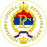 スルプスカ共和国(RS)