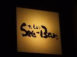 たちより SeeBar