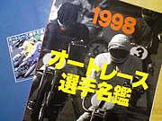 90年代のオートレース