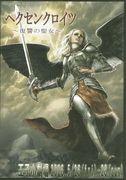 ヘクセンクロイツ〜復讐の聖女〜