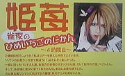姫苺〜雀夜〜