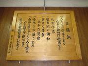 日本体育大学空手道部