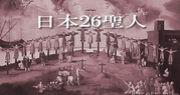 日本26聖人