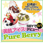 Pure Berry@SBY