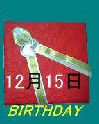 ☆12月15日生まれ☆