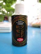 マンガン乾電池(単2形)