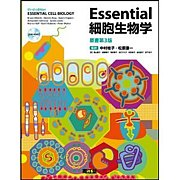 Essential 細胞生物学