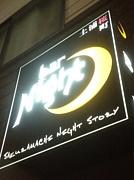 土浦桜町 bar  Night