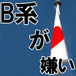 日本人のB系が嫌い
