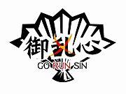 GO−RUN−SIN〜御乱心〜