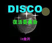DISCO復活委員会 in 金沢