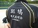 奈良ソフトテニス 斑鳩STC