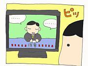 テレビCMを消音する会