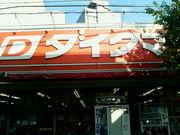 ダイクマ横浜上大岡店