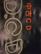 中古CD  DCD