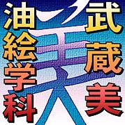武蔵美・油絵学科(油絵専攻)