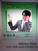 佐藤永典 Memo・Real