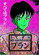 プラン〜天沢聖司の場合〜