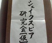 シェイクスピア研究会[仮]