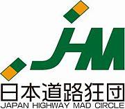 日本道路狂団