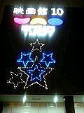 長岡で映画を見よう☆