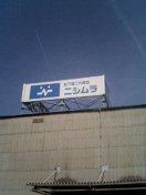ニシムラ株式会社☆