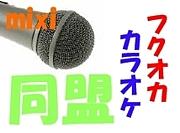福岡カラオケ同盟〜♪