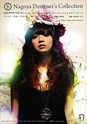 -Nagoya Designer's Collection-