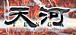 「天河〜TENGA〜」 井上英樹