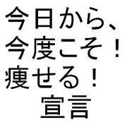 ダイエット★今日から開始!