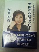 ☆占いセラピスト加藤聖樹☆