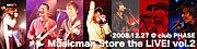 Musicman Store the LIVE !