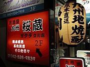 『居酒屋 九州 桜蔵』友の会