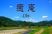 癒庵-IAn-