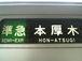 小田急線 準急電車