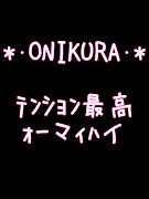 ★:))ONIKURA