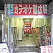 歌広場  南柏店