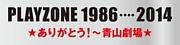 PLAYZONE1986−2014(青山劇場)